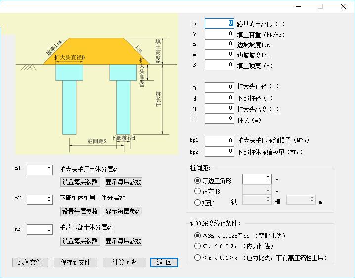 钉形水泥土双向搅拌桩复合地基计算程序截图