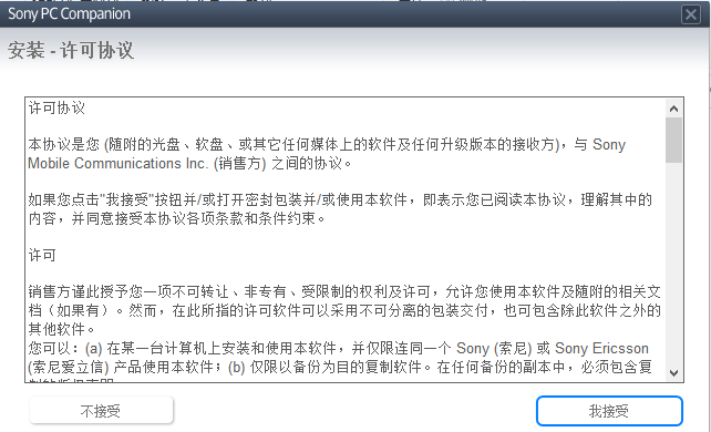 Sony PC Companion截图