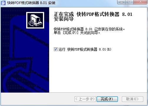 快转PDF格式转换器截图