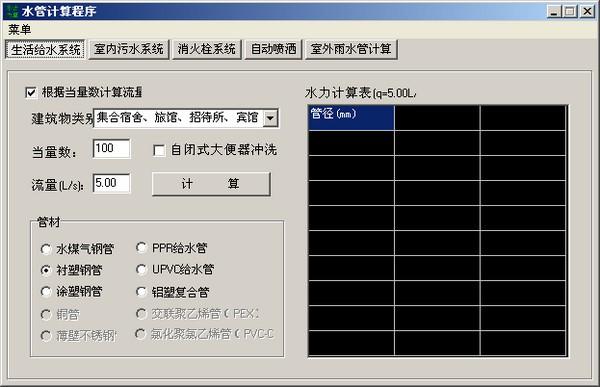 水管计算程序截图