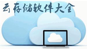 云存储软件专区
