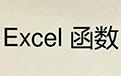 Excel函数大全段首LOGO