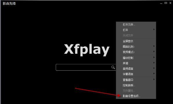 影音先锋Xfplay