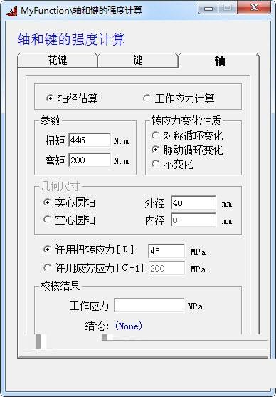 轴和键的强度计算工具截图1