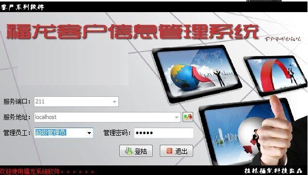 福龙客户信息管理系统截图1