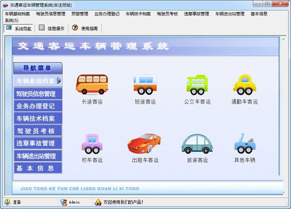 科羽交通客运车辆管理系统截图