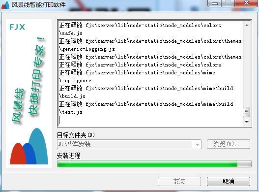 风景线智能打印软件截图