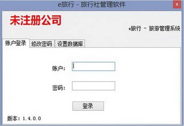 e旅行旅行社管理软件