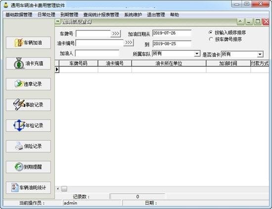 通用车辆油卡费用管理软件截图