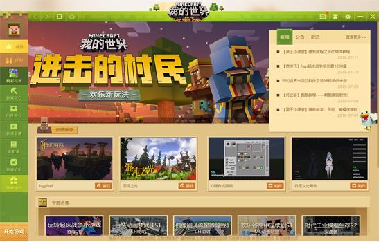 我的世界中文版截图