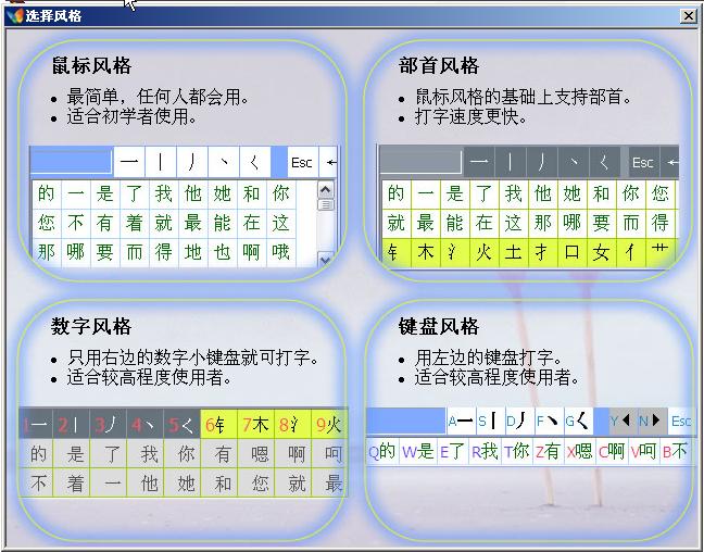 阳光笔划输入法截图