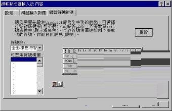 微软注音输入法截图