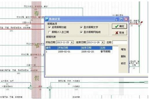 品茗网络计划编制软件截图