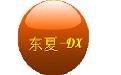 东夏体育健身管理软件段首LOGO