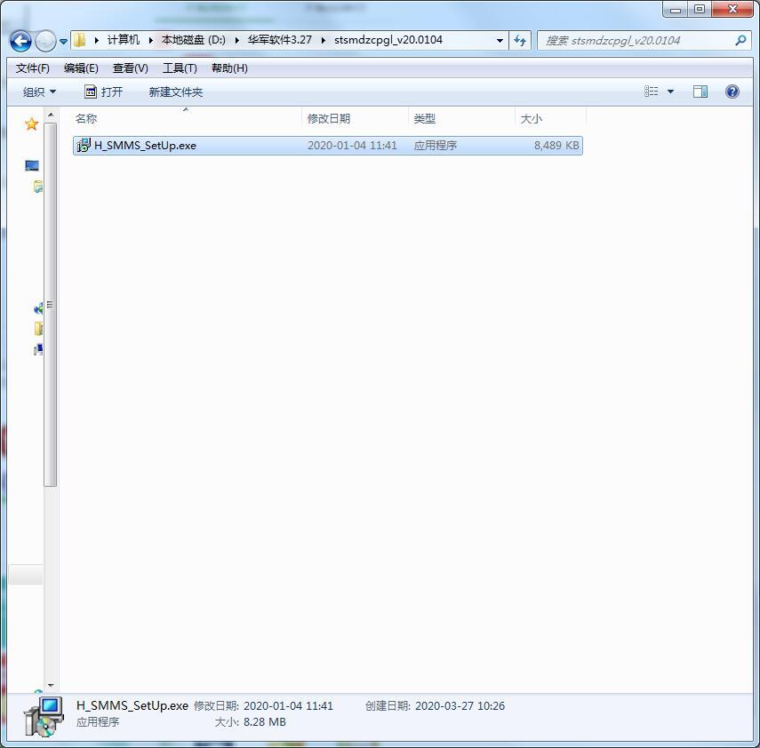 速腾数码电子产品管理系统截图