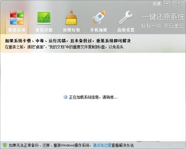 ORM一键还原系统软件截图