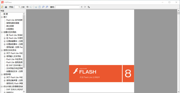 Macromedia Flash 8.0截图