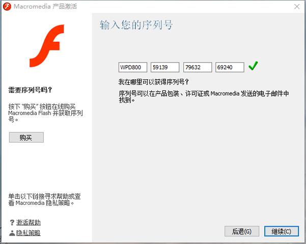 macromedia flash 8 破解
