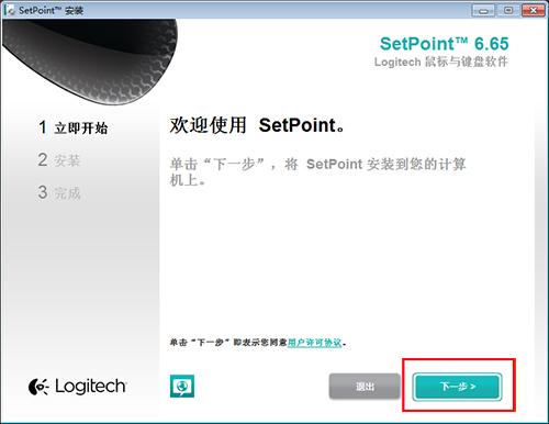 Logitech罗技全系列鼠标键盘SetPoint(在线版)官方驱动截图1