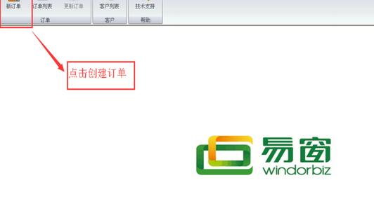 易窗门窗工程设计软件