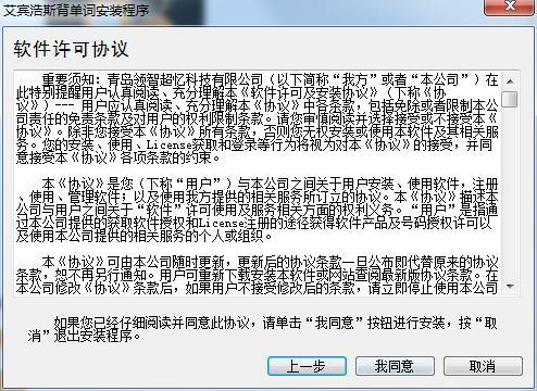 艾宾浩斯背单词软件
