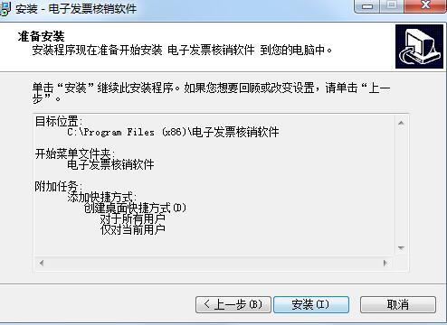 盟度电子发票核销软件截图