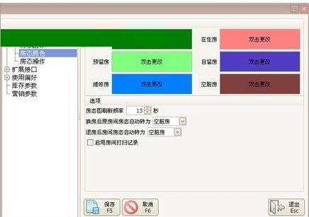 金软酒店管理系统截图