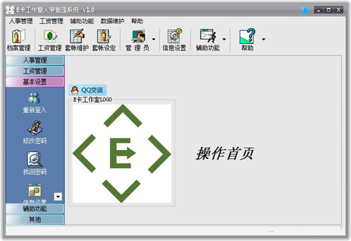 E卡工作室人事管理系统