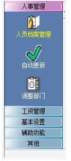 E卡工作室人事管理系统截图