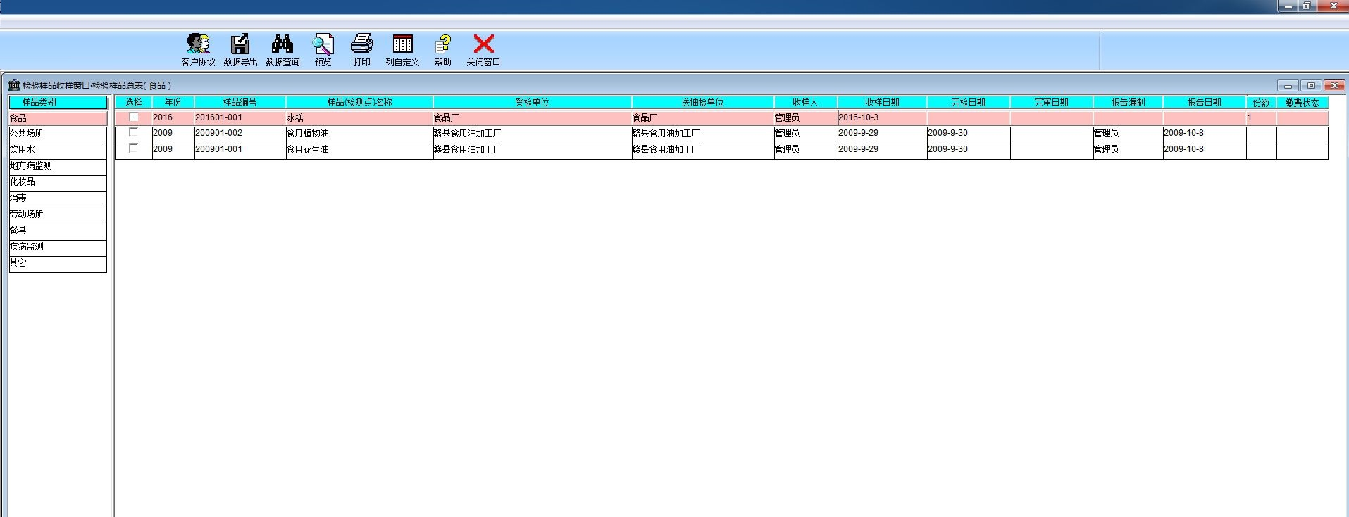 锋星实验室信息管理系统截图