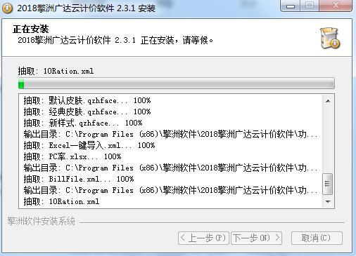 擎洲广达云计价软件截图