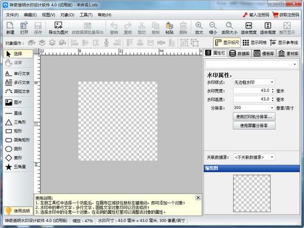 神奇透明水印设计软件截图1