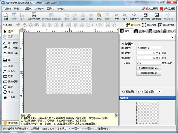 神奇透明水印设计软件截图