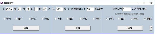 小白自动关机软件截图