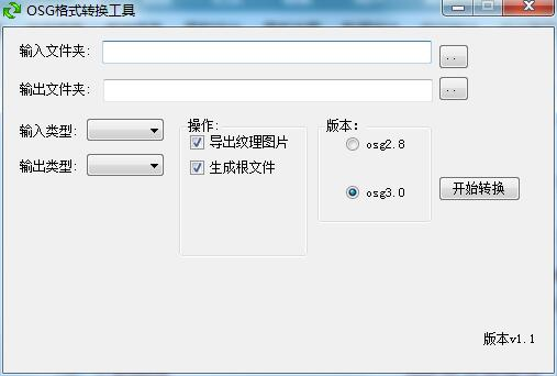 OSG格式转换工具截图