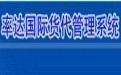 率达国际货代管理系统段首LOGO
