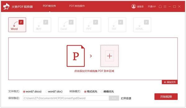 火驰PDF转换器