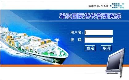 率达国际货代管理系统截图1