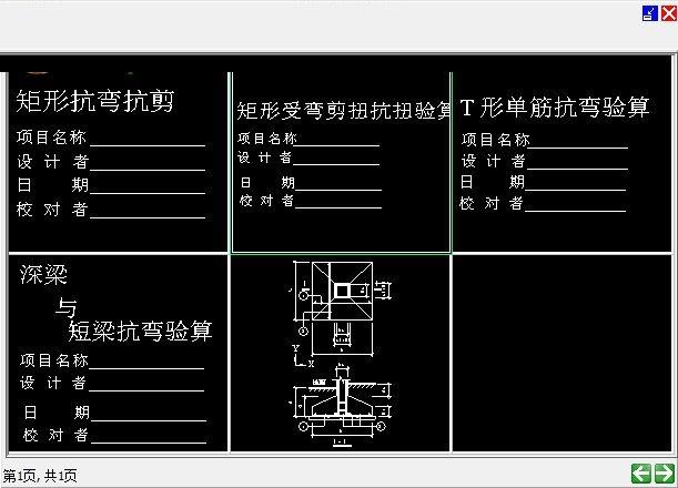 易楼建筑结构计算器