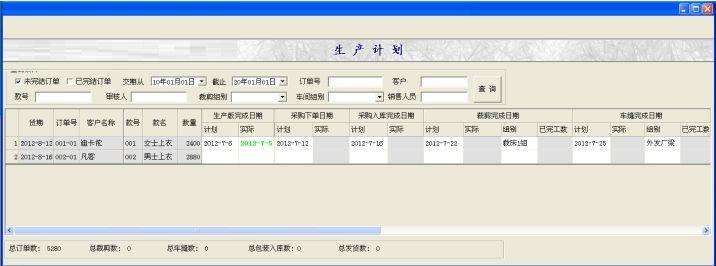 衣衣服装生产管理软件截图