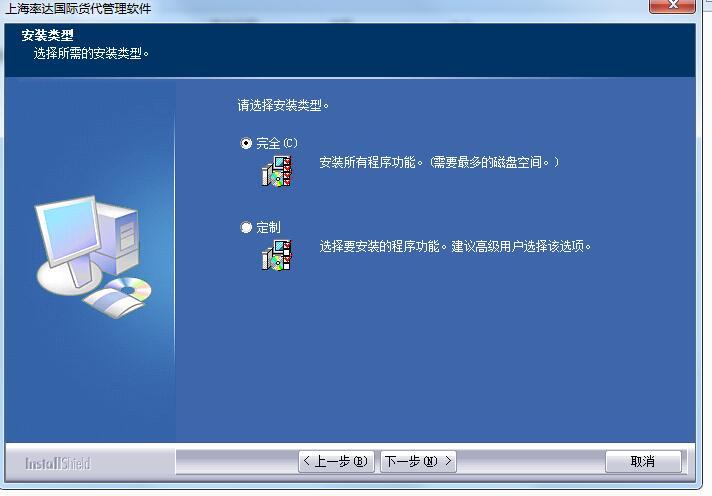 率达国际货代管理系统截图