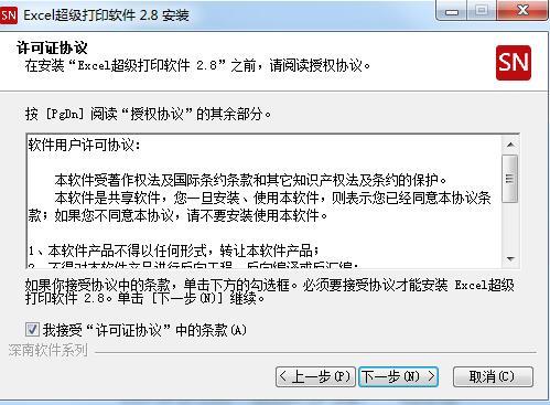 Excel超级打印软件