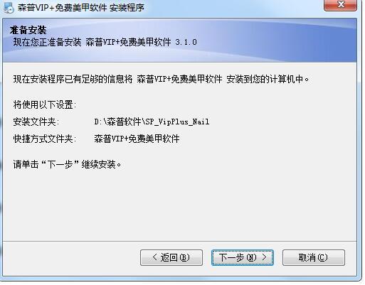 森普VIP免费美甲软件截图