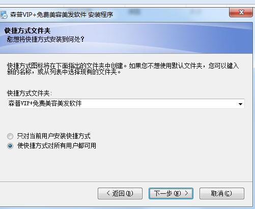 森普VIP免费美容美发软件截图