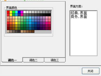 巨渺裂隙灯图像处理系统截图