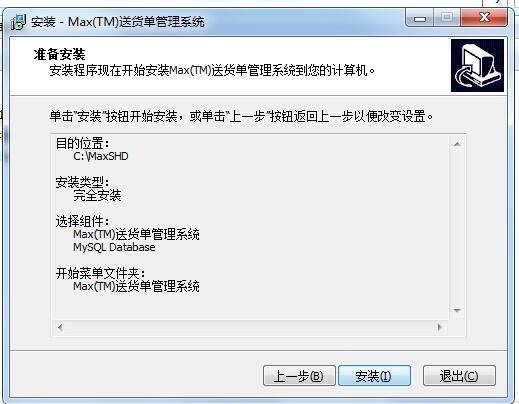 Max送货单管理系统截图