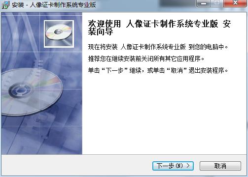 简约证卡制作系统