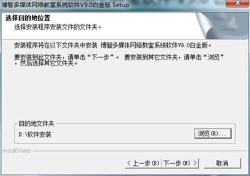 博智多媒体网络教室系统软件截图