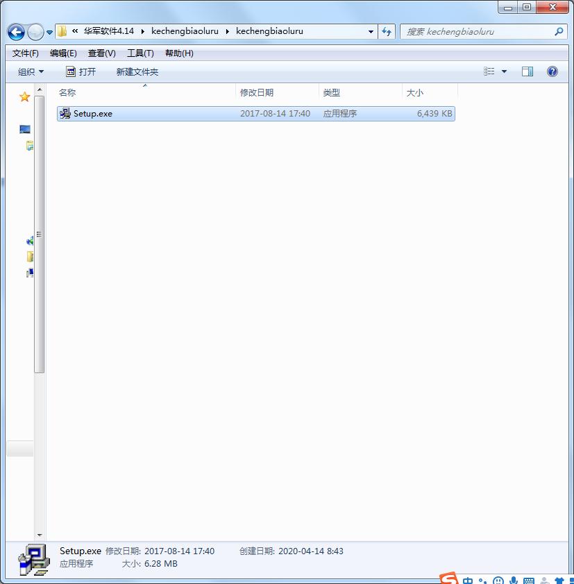 课程表录入软件截图