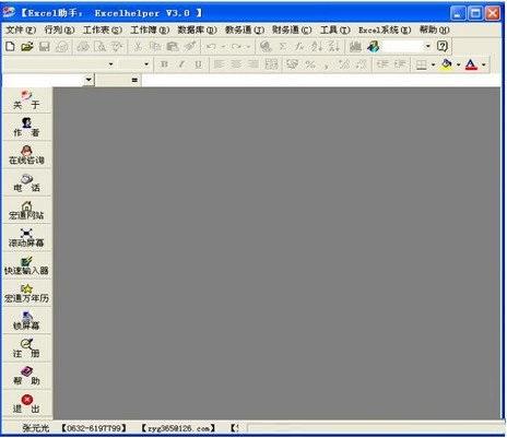 宏软Excel助手截图